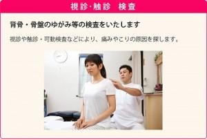 ts_hp_施術